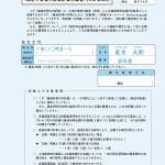 譲渡所得の内訳書1面_記載例01