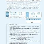 譲渡所得の内訳書1面_記載例02