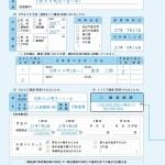 譲渡所得の内訳書2面_記載例01