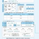 譲渡所得の内訳書2面_記載例02