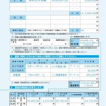 譲渡所得の内訳書3面_記載例01
