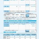 譲渡所得の内訳書3面_記載例02